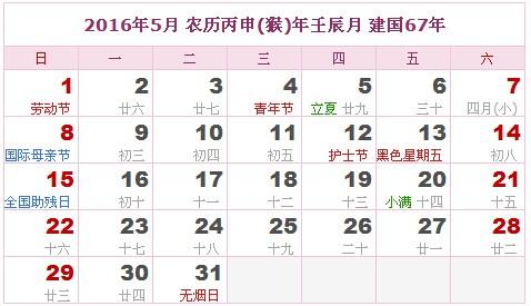 2016年日历表-2016年农历表-2016年农历阳历表-华易图片