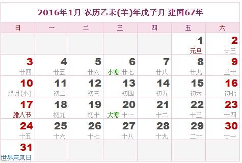 2016年日历表-2016年农历表-2016年农历阳历表-华易